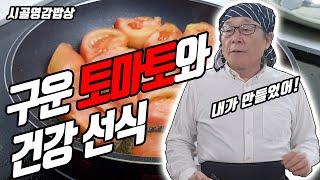 [시골영감 혼밥요리] 건강한 아침식사 토마토와 선식