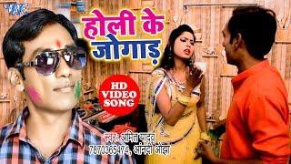 सुपरहिट होली गीत 2020 | Holi Ke Jogad | Amit Yadav | Bhojpuri Hit Holi Geet 2020 New