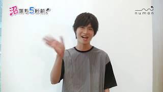 多和田秀弥さん撮り下ろしコメント動画【numan】沼落ち5秒前!-俳優編第18回-