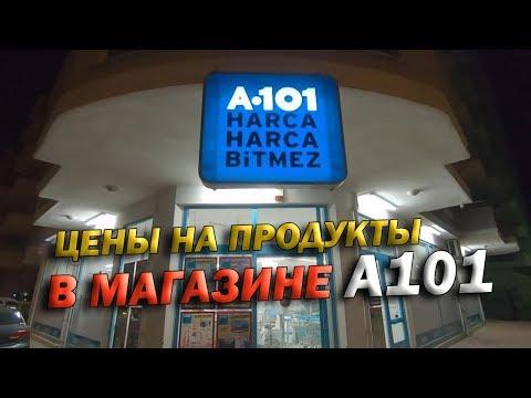🇹🇷 ЦЕНЫ НА ПРОДУКТЫ В МАГАЗИНЕ А101 | ТУРЦИЯ МАХМУТЛАР