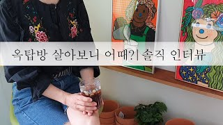 [주부독립] 10년차 주부의 일탈~ 옥탑방 생활 솔직 …