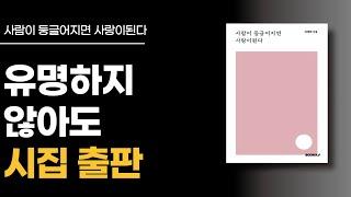[꽃마리쌤 프로젝트 15] 재능기부_부크크와 함께 무료…
