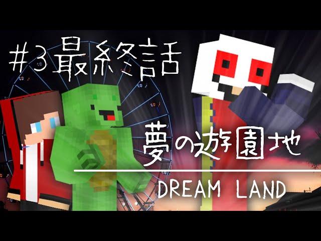 【恐怖】ほんとうにあった怖い話「夢の遊園地」part3【最終回】