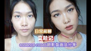 生日来变个脸吧|essence roses眼影盘教程|花花叫我心心