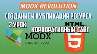 2 урок Корпоративный сайт на MODX Revolution. Настройка чанков html шаблона, создание ресурса revo