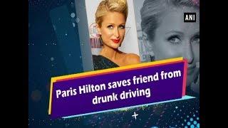 Paris Hilton saves friend from drunk driving - #Entertainment News
