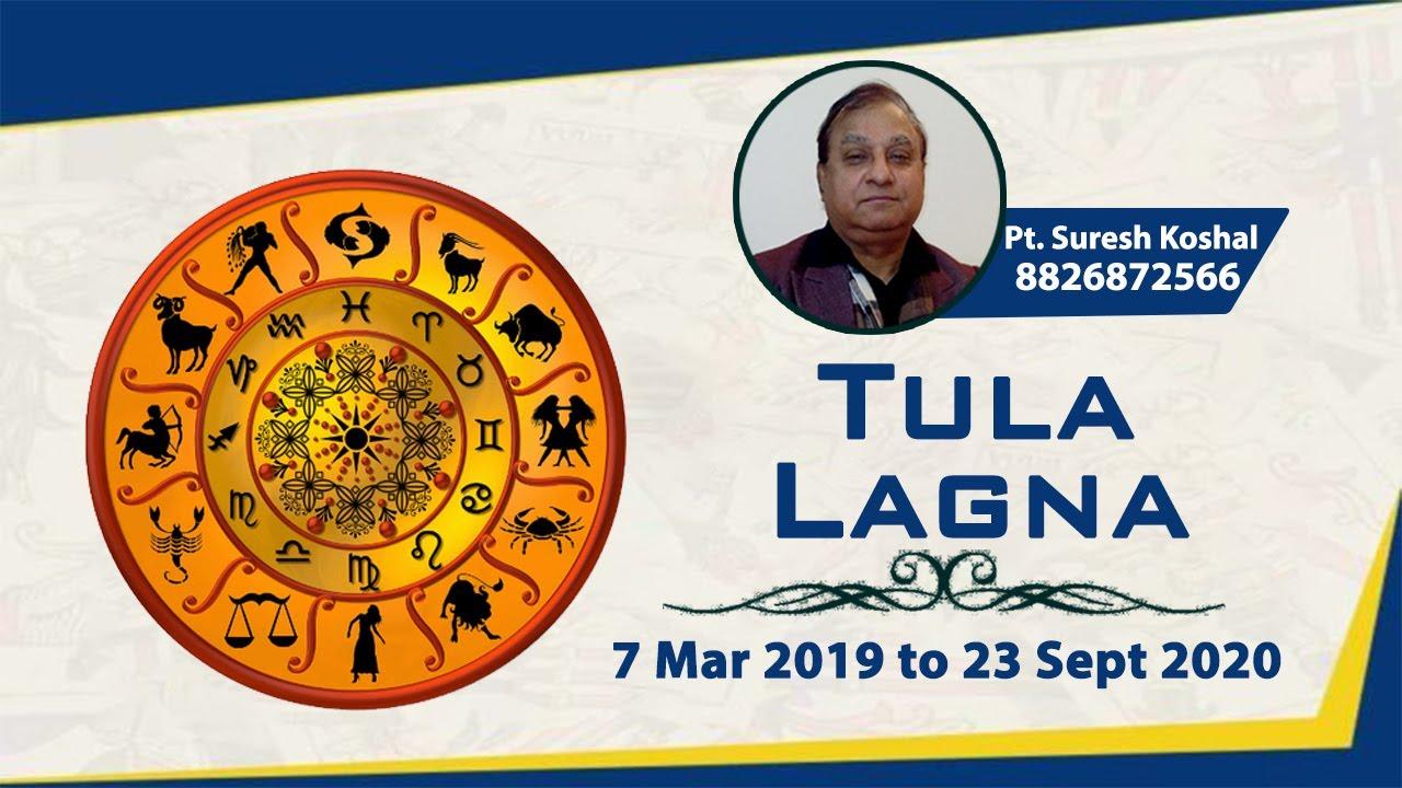 Tula (Libra) Lagna | 7 March 2019 to 23 September 2020 | 882687256