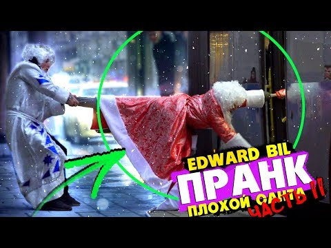 EDWARD BIL ПРАНК / ПЛОХОЙ САНТА 2 / БИТВА ДЕДОВ МОРОЗОВ / Реакция ЛЮДЕЙ РОЗЫГРЫШ