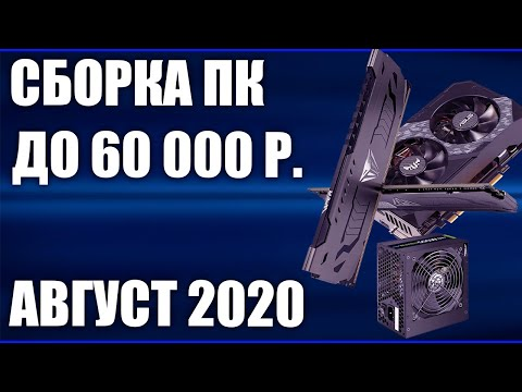 Сборка ПК за 60000 рублей. Август 2020 года! Мощный игровой компьютер на Intel & AMD