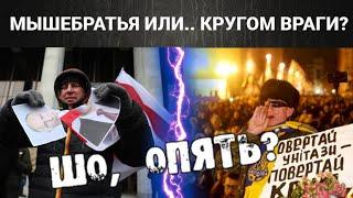 Антироссийские протесты в Киеве и в Минске. И снова здравствуйте?