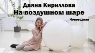 Даяна Кириллова–На воздушном шаре (Новогодняя)