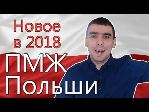 ПМЖ в Польше в 2018 году 🇵🇱 Изменения в трудоустройстве иностранцев #68