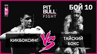 Кикбоксинг VS Тайский бокс | Финал. Pit Bull Fight 2019