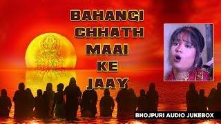 छठ पर्व / छठ पूजा के गीत 2016 | BAHANGI CHHATH MAAI KE JAAY | CHHATH PUJA AUDIO JUKEBOX BY DEVI|