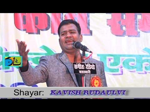 Kavish Rudaulvi All India Mushaira Baskhari 15-03-2017 Sadar Mohd Qasim Khan