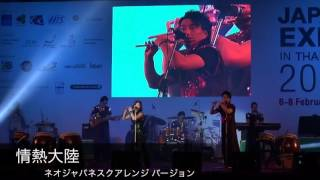 NEO Japanesque『Thai Japan EXPO2015 & NAGOYA Blue Note』SAMPLE Movie 和洋楽器混成バンド wayougakki konsei band