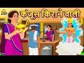 कंजूस किराने वाली - Hindi Kahaniya for Kids | Stories for Kids | Moral Stories | Koo Koo TV Hindi
