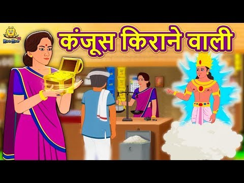 कंजूस किराने वाली - Hindi Kahaniya For Kids   Stories For Kids   Moral Stories   Koo Koo TV Hindi