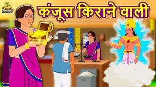 कंजूस किराने वाली - Hindi Kahaniya | Hindi Moral Stories | Bedtime Moral Stories | Hindi Fairy Tales
