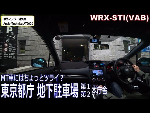 MT車にはちょっとツライ? 東京都庁 地下駐車場 第1・第2本庁舎 WRX STI
