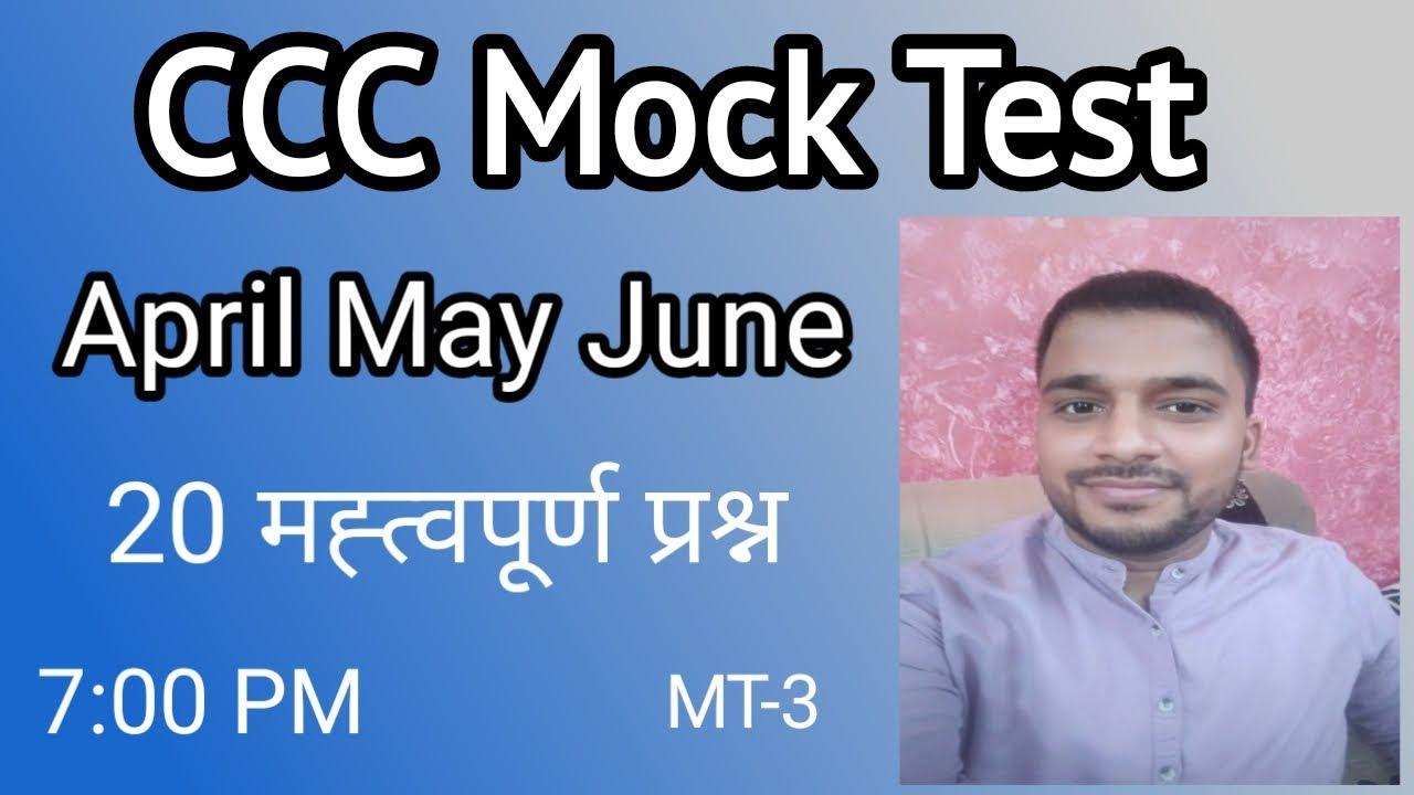 CCC Mock Test | CCC April Exam | CCC May Exam | CCC June Exam