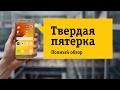 Смартфон Samsung SM-A520F Galaxy A5 (2017) - Обзор. Это вам не шутки.