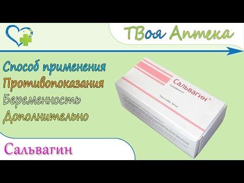 Сальвагин (цитробиотик, инулин, каприлилгликоль) показания, описание, отзывы