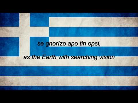 Greece National Anthem GreeK & English lyrics