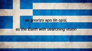 Greece National Anthem GreeK & English lyrics