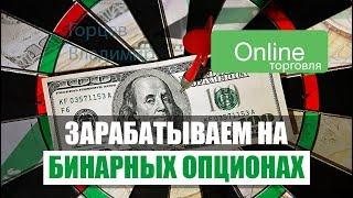 На Каких Бинарных Опционах Зарабатывают | Бинарные Опционы Долгосрочные Сделки