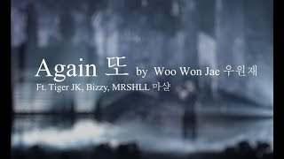 Again 또 - Woo Won Jae (우원재) ft. Tiger JK, Blizzy, MRSHLL (Hangul/Rom/Eng Lyrics)