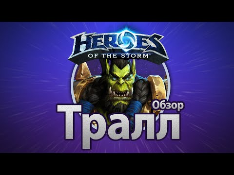 видео: heroes of the storm – Обзор Тралла