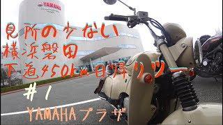 横浜静岡日帰り450kmツーリング #1 YAMAHAプラザ /SW-1モトブログ