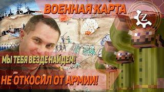 Военная карта в minecraft CUSTOM NPCs: Не откосил от армии!