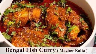 Video Rui macher Kalia recipe (মাছের কালিয়া )  बंगाली मछली करी, Bengali fish curry recipe download MP3, 3GP, MP4, WEBM, AVI, FLV Oktober 2018