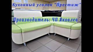 Видео обзор кухонный уголок Престиж 2016(Видео обзор мягкий кухонный уголок