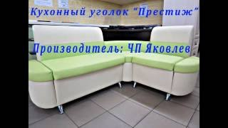 Видео обзор кухонный уголок Престиж 2016