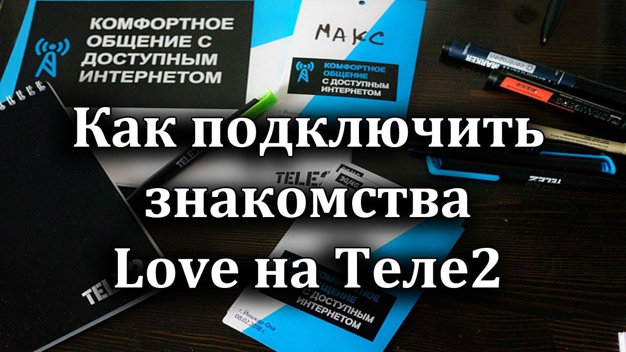 теле2 анкета знакомств на