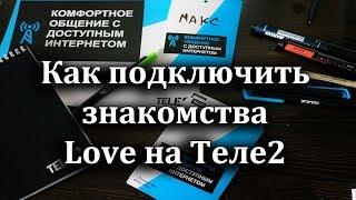 как подключить знакомства Love на Теле2