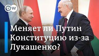 Меняет ли Путин конституцию из-за Лукашенко, или Поправки от дяди Шарика. DW Новости (13.02.20)