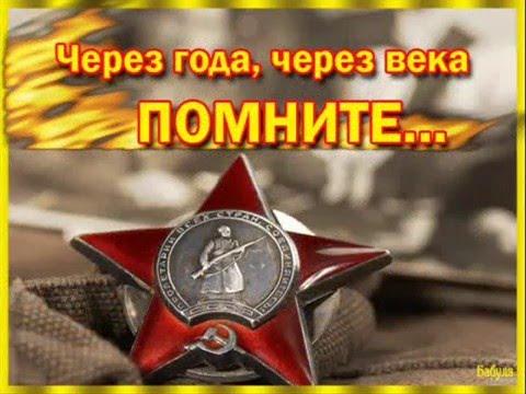 РЕКВИЕМ Роберта Рождественского  \