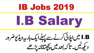 IB Pakistan Salary 2019 || Intelligence Bureau (IB) Pakistan 2019 Jobs || IB Uniform | IB Training