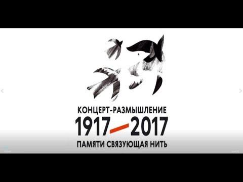 «1917-2017. Памяти связующая нить» Концерт размышление 2017 Архангельск