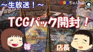 今夜も開封生放送♩少女☆歌劇 レヴュースタァライト 1ct
