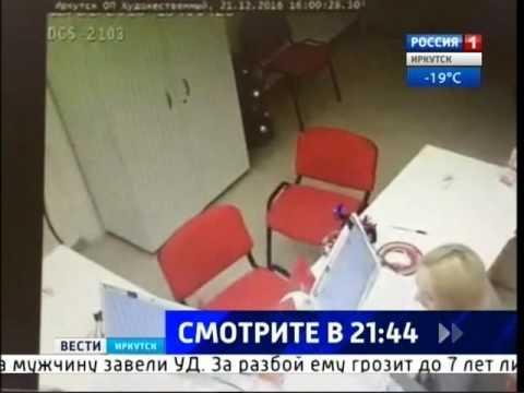 Подозреваемого в ограблении иркутского офиса «Быстрозайма» задержали в Братске