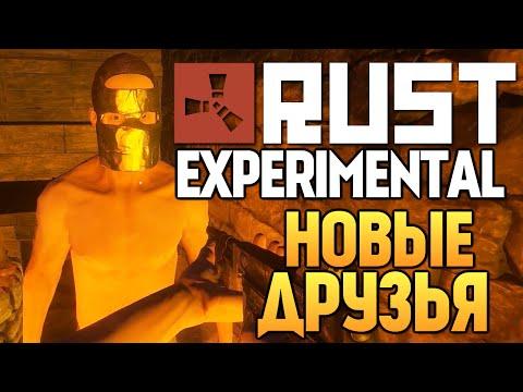 Rust Experimental - Невероятные Приключения 8