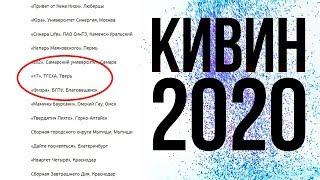 КИВИН 2020 отмена Гала концерта сколько команд на фестивале Говорящая голова
