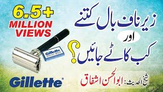 Zere Naaf Baal Kab Or KitneBy Molana  Shfaq HabibAbul Hasan..زیر ناف بال کتنے اور کب کاٹنے جائیں؟