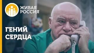 Живая Россия - Гений сердца