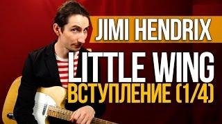Как играть на гитаре Little Wing - Jimi Hendrix - Вступление (1/4) - Уроки игры на гитаре Первый Лад